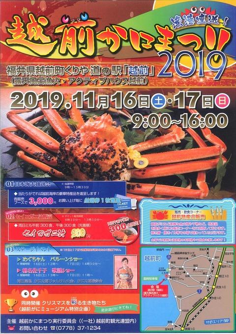 echizenkanimatsuri2019-11