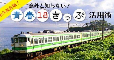 18kippu-tsukaikata2019