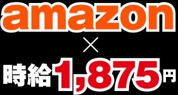 amazon1800