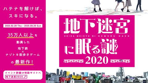 nagoya-chikameikyuu2020-2