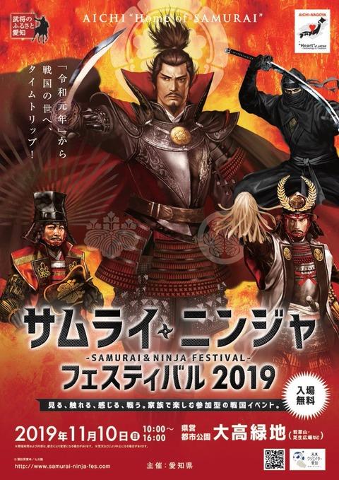samuraininjyafesu2019
