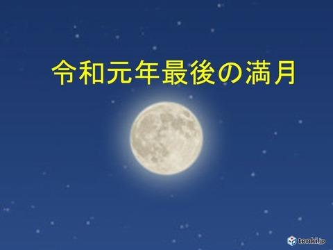 reiwagannensaigo-mangetsu2019