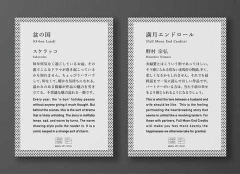 manga-hoteru.3