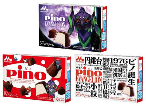 pino-ronginusu2020-3
