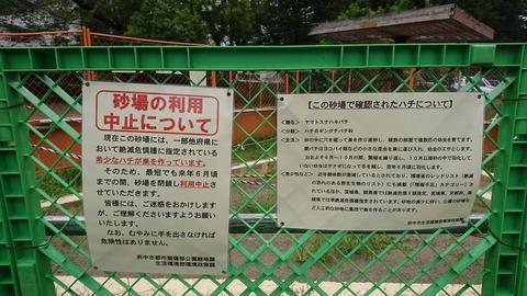 kouen-hachihogo2