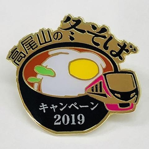 takaosan-fuyusoba2019-2