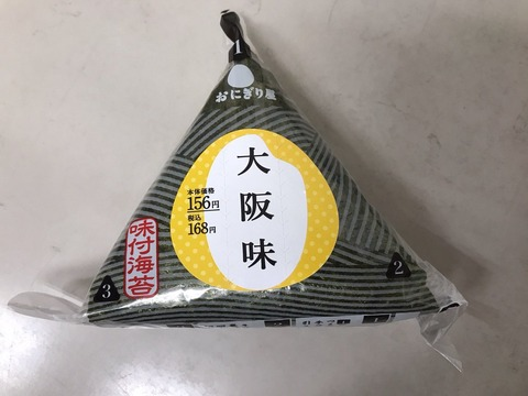 oosakaaji-onigiri