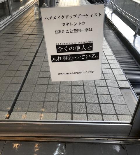 ikko-irekawari