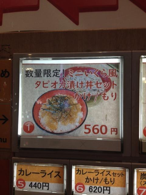 fujisoba-tapiokadpn