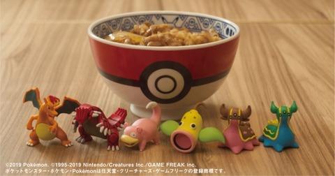 pokemon-yoshinoya2019