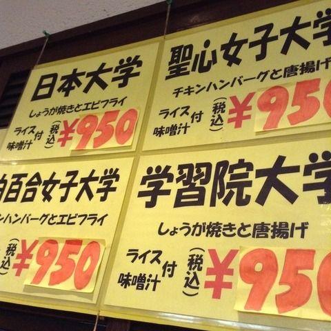 daigaku-teisyoku2