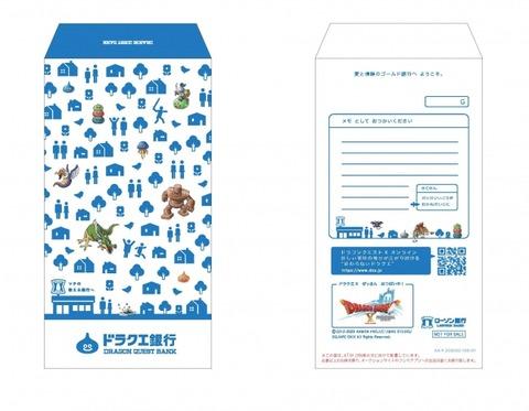 ro-son-dorakue-atm2020-2-2