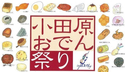 odawaraodenmatsuri2019-10
