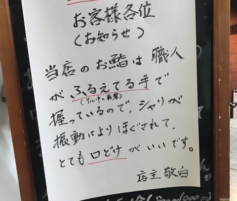 aruchuu-osushi