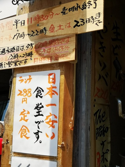 nihonichiyasui-teisyoku2
