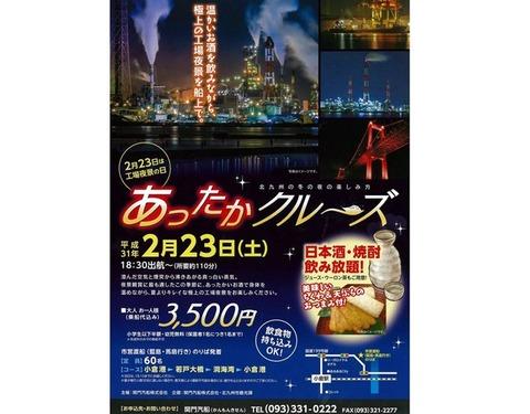 attakakuru-zu2019