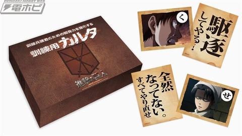 singeki-karuta3