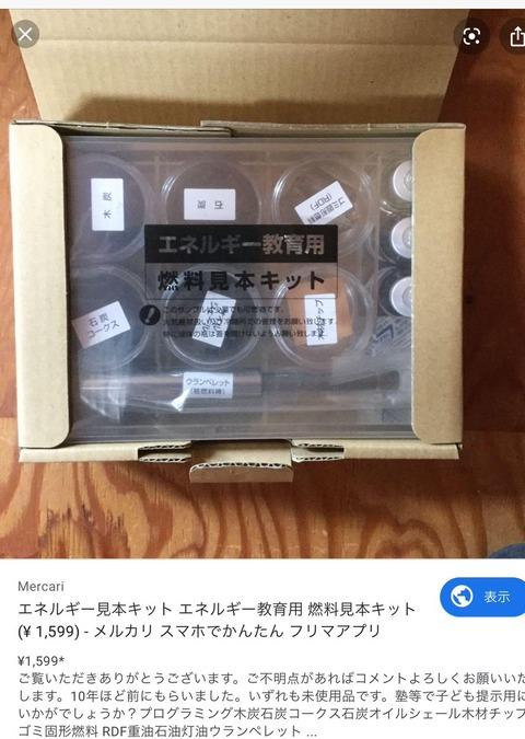 miyakojima-uran-hanmei2019
