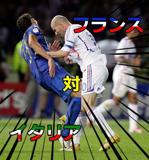 italia-vs
