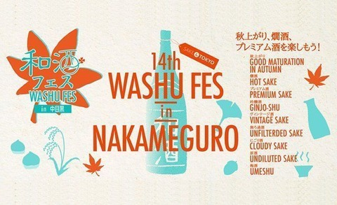 wazakefesu2019-10