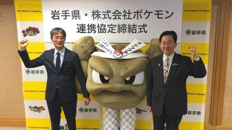 iwate-ishitubute