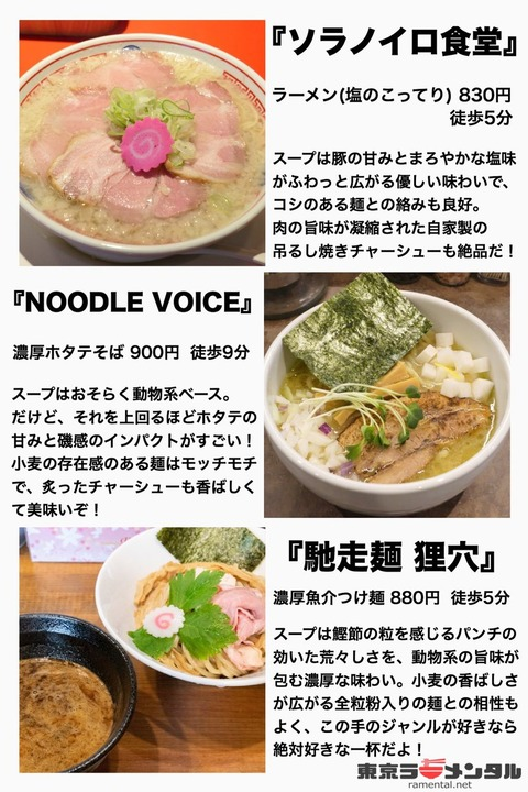 akihabara-ra-men2019-3