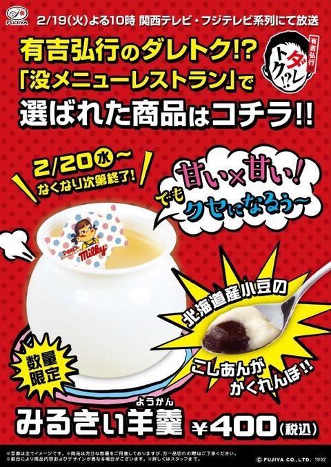 miruki-yo-kan