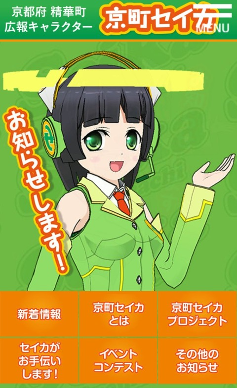 kyoumachiseika2