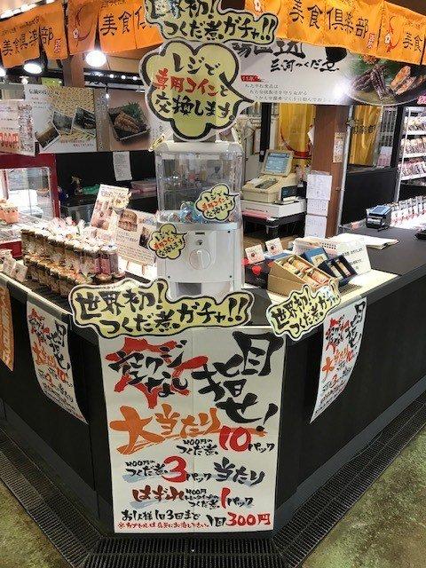 tsukudanigacha