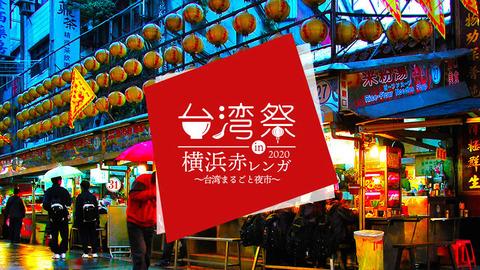 taiwansai-akarenga2020-3