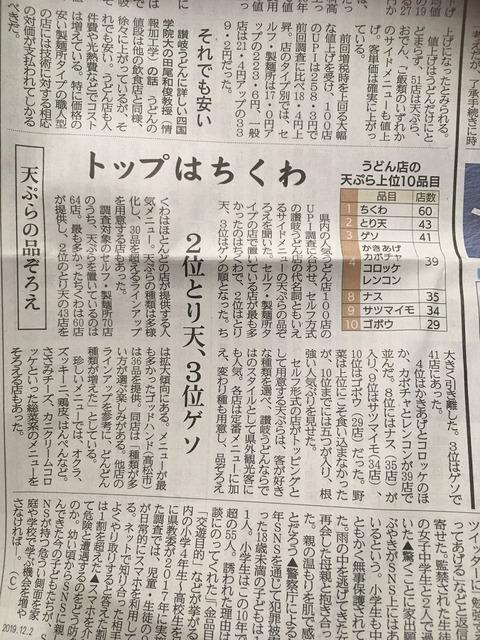 shiokushinbun-udon2019-2