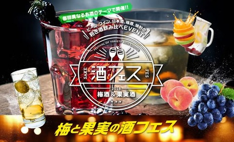 kajyutsu-sake-fes