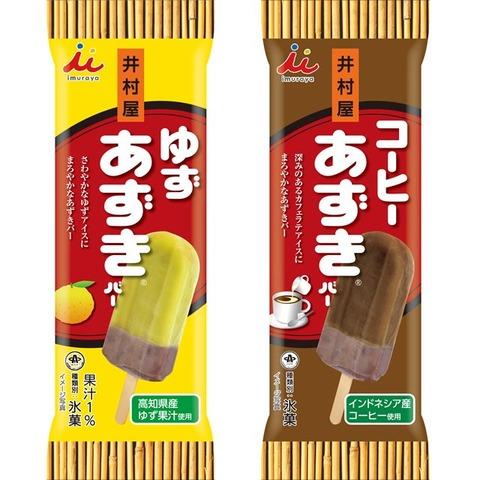 ko-hi-azukiba-2019