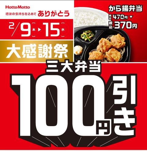 hottomotto-1100en