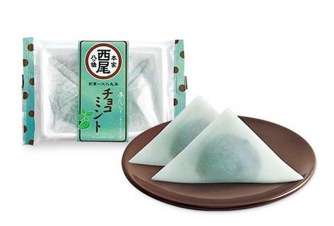 yatsuhashi-chokominto
