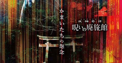 achimura-noroinohairyokan2019