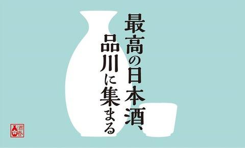 sakesupu-shinagawa2019