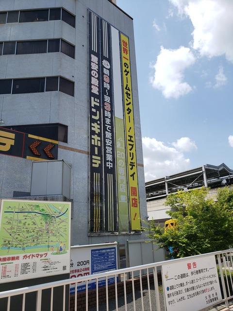 sekaiiichi-ge-sen-gunma