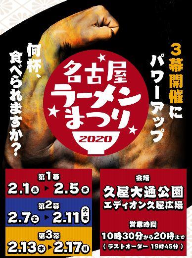 nagoya-ra-menmatsuri2020
