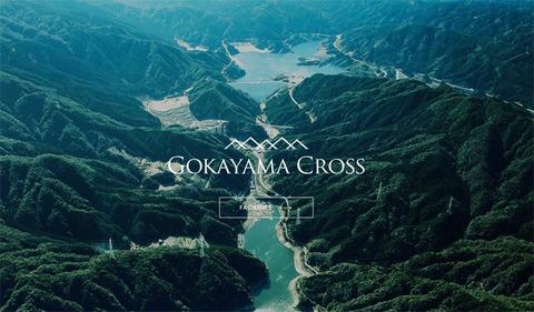 gokayamakurosu-kyanpu