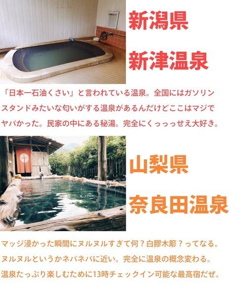 onsenotaku-gekioshi-3