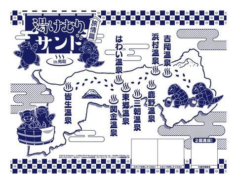 yukemurisando-dai3dan2