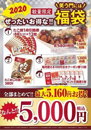 gindako-fukubukuro2020-4