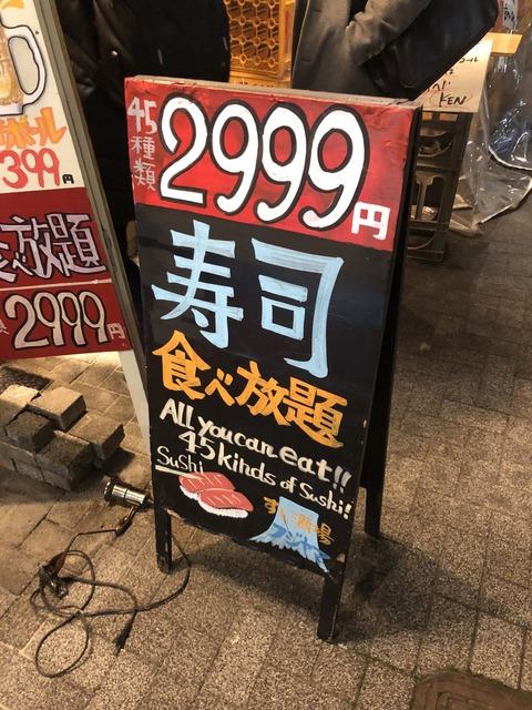 akihabara-tabehoudaisushi2020-3
