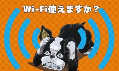 wi-fitsukaemasuka