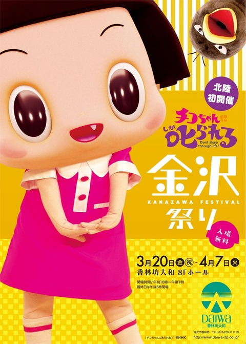chiko-kanazawa2020-3