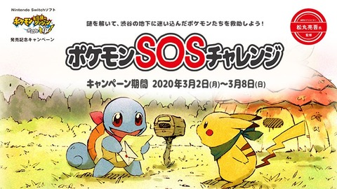 pokemon-sos2020-2