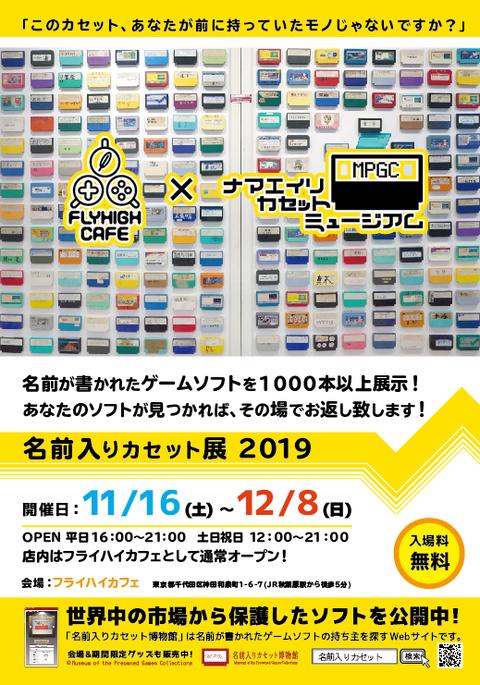 namaeiri-famikon2019-4