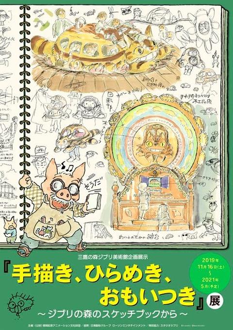 tegakihiramekiomoitsuki2019