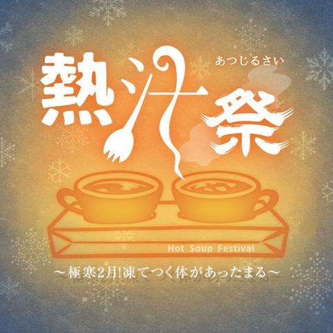 atsujirusai2020